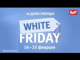 White Friday в Hoff!