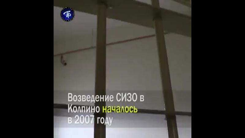 Кресты 2 изнутри как будут жить арестанты в новом изоляторе