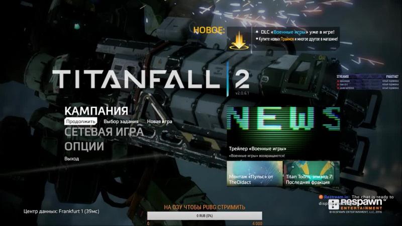 Titanfall 2 Заценим титанов!
