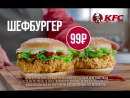 Шефбургер всего за 99 рублей в KFC