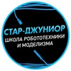 Школа робототехники Стар-Джуниор Белгород