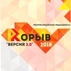 """Республиканская медиашкола """"PRорыв 2.0"""""""