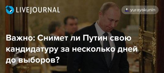 Путин снял свою кандидатуру с выборов фото