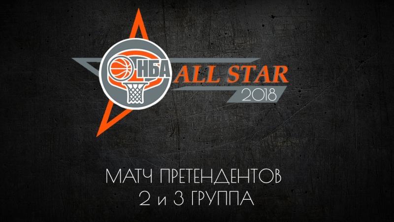 НБА 2018 Матч Претендентов 2 и 3 группа
