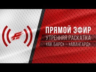 Раскатка в Казани перед игрой с Ак Барсом - ПРЯМОЙ ЭФИР