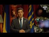 Новогоднее поздравление Василия Голобородько