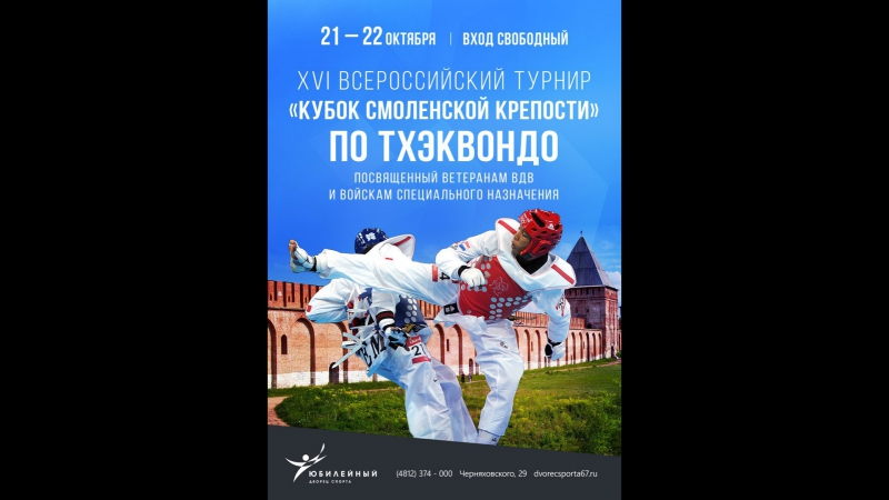 XVI Всероссийский турнир по тхэквондо ВТФ «Кубок Смоленской крепости»