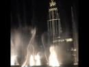 Танцующий фонтан Дубая