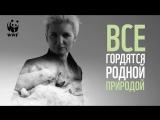 Диана Арбенина в проекте WWF России «Гордиться — не значит помогать»