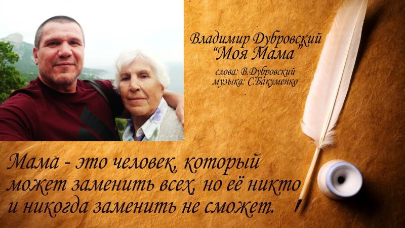 Владимир Дубровский – Моя Мама (сл: В.Дубровский;муз: С.Бакуменко)