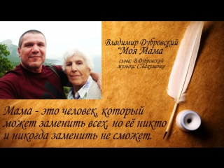 Владимир Дубровский  Моя Мама (сл: В.Дубровскиймуз: С.Бакуменко)