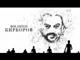 Филипп Киркоров 16 апреля 2018 года шоу