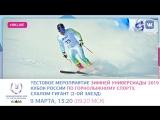 Этап Кубка России по горнолыжному спорту, слалом-гигант (2-ой заезд)