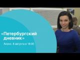 «Петербургский дневник». Анонс. 8 августа в 18:00