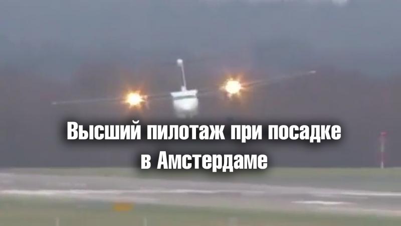 Высший пилотаж при посадке показал пилот в аэропорте Амстердама