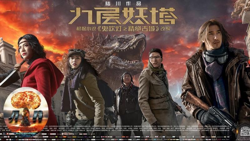 Девятиэтажная демоническая башня Jiu ceng yao ta (2015) 720HD
