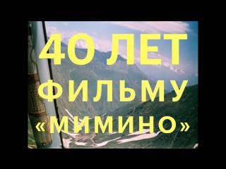 «Мимино»: цитаты