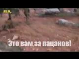 Это вам за пацанов!героическая гибель летчика СУ-25