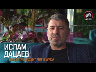 ММА России в лицах. Ислам Дацаев