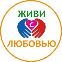 Логотип Живи с Любовью