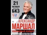 РОЗЫГРЫШ 2 БИЛЕТОВ на концерт Александра Маршала