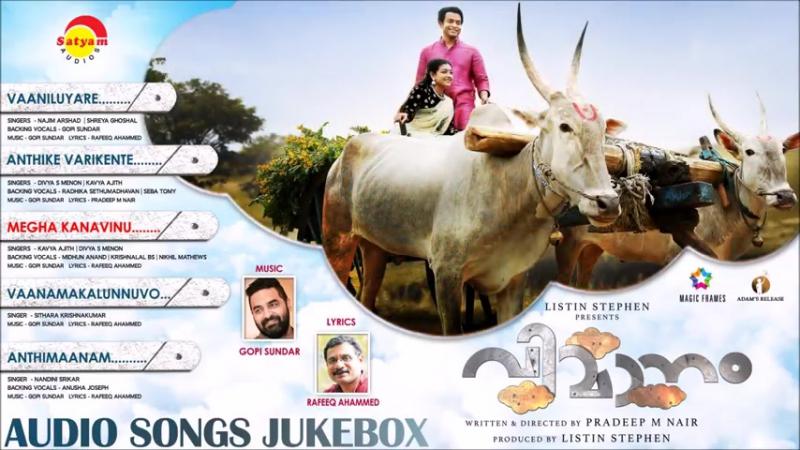 Vimaanam 2017 Official Audio Jukebox Prithviraj Gopi Sundar New Malayalam Film Songs