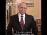 Поздравление с 8 марта от Владимира Путина!!!