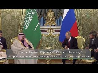Король Салман отправил письмо благодарности и признательности президенту России Владимиру Путину в конце своего исторического ви