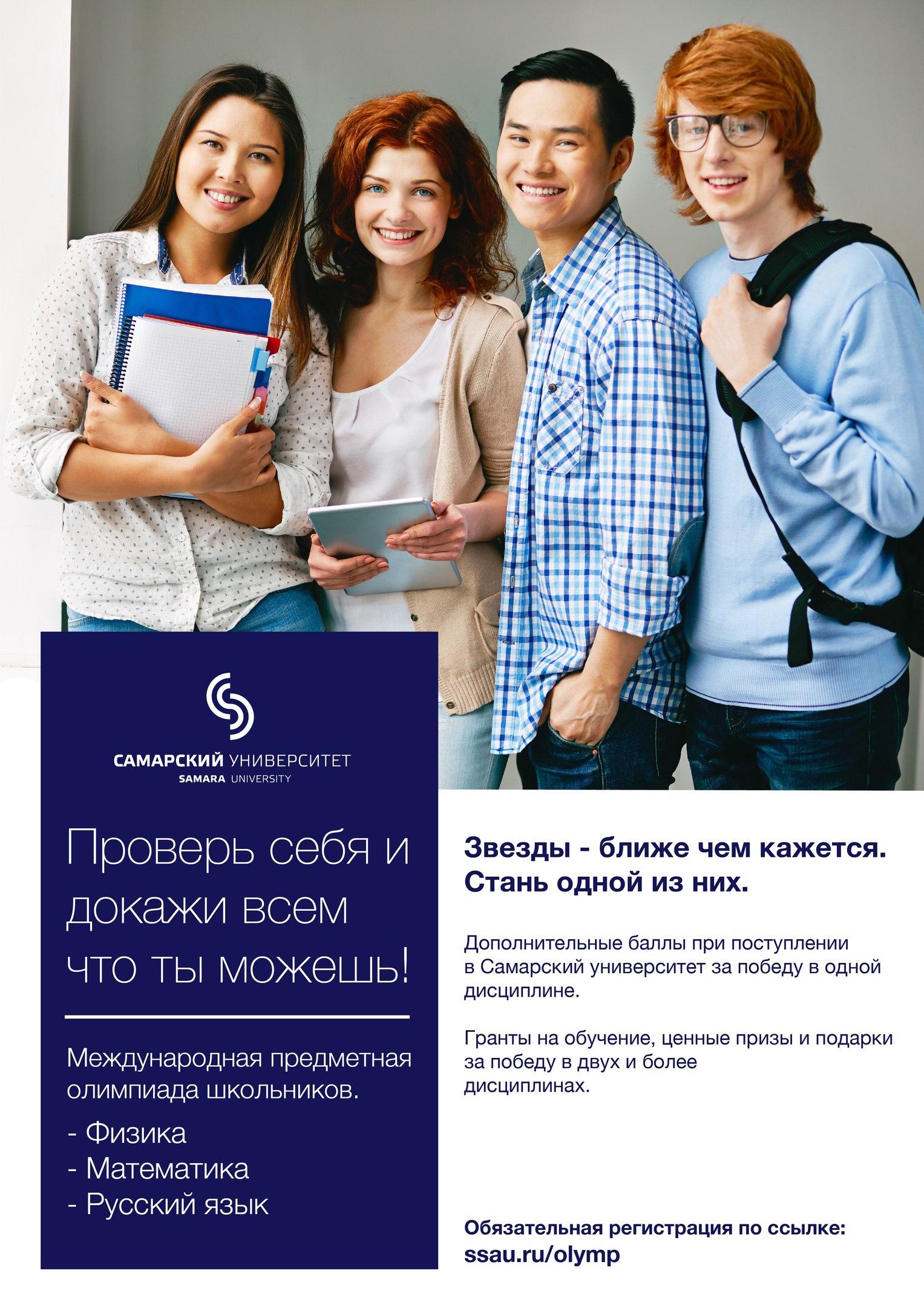 Самарский университет проводит очередной цикл школьных олимпиад в Республике Беларусь