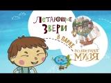 Большой детский праздник - Летающие звери в парке Волшебная Миля - 30 ноября 2017