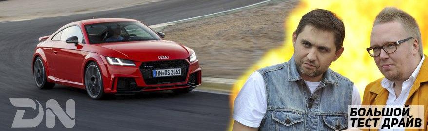 Большой Тест Драйв — Audi TT RS 2017 400 Л.с