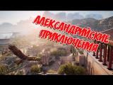 [XB1|RUS|ENG] Assassin's Creed Origins: Александрийские приключения