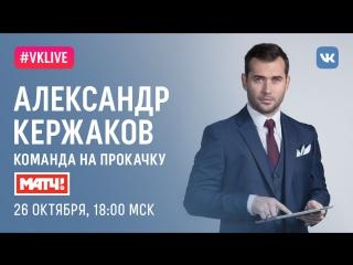 #VKLive Александр Кержаков