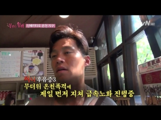 Grandpas over flowers in taiwan 130913 episode 4