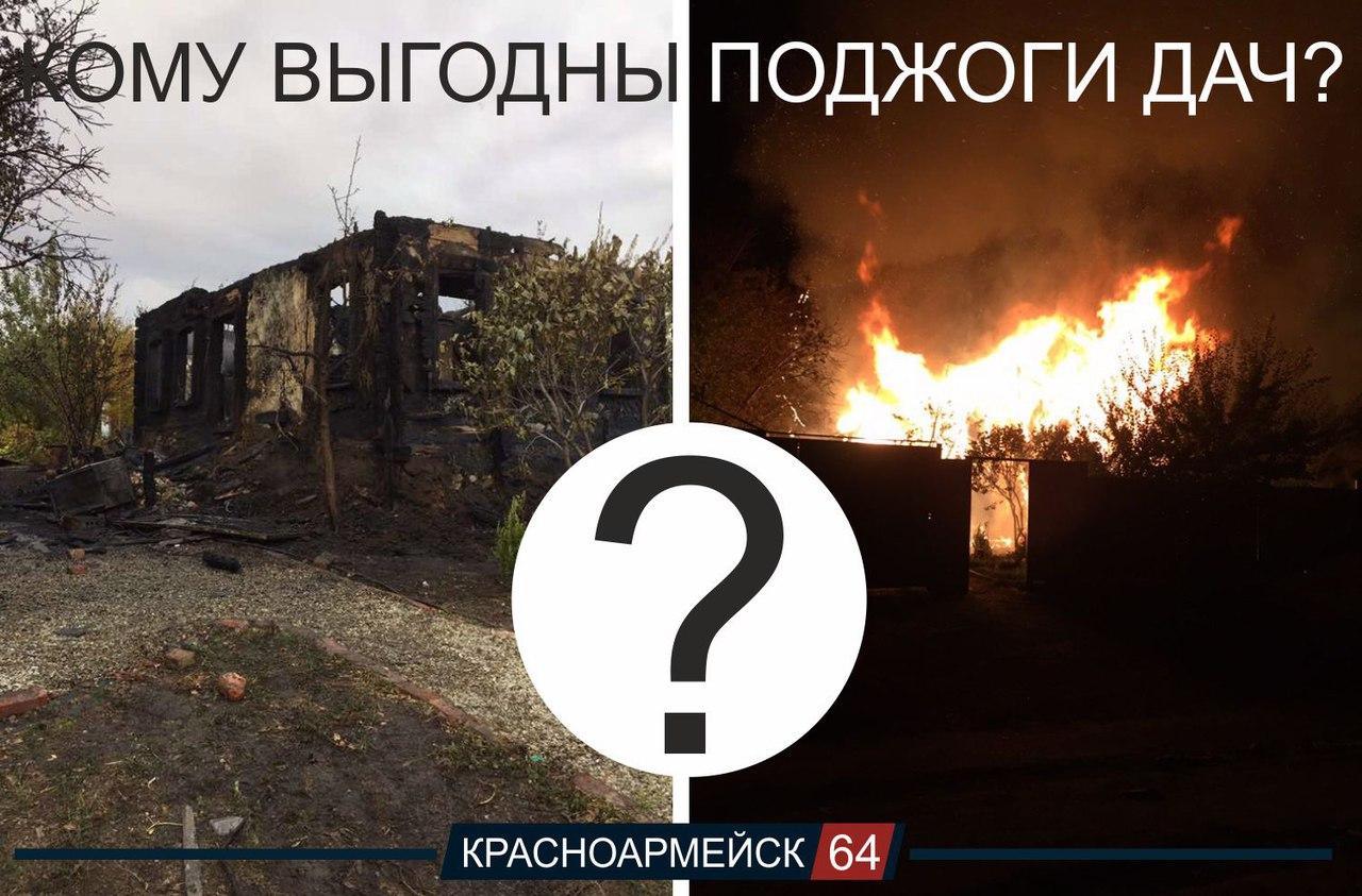 Поджоги в селе Ахмат