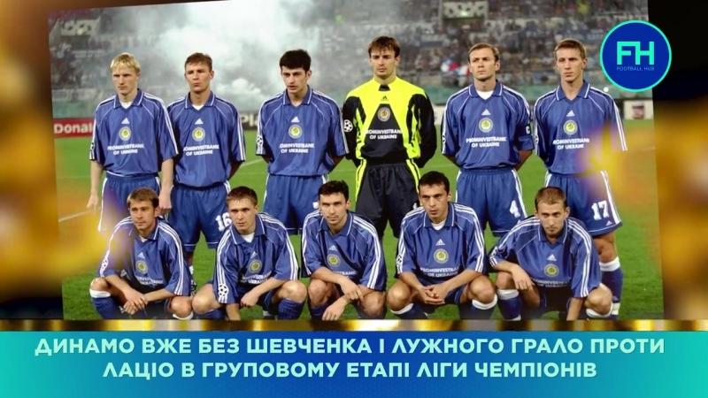 «Динамо» – «Лаціо». Як це було