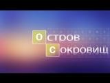 Детский TV-проект «Остров сокровищ» - финальная игра 1 сезона, 6 выпуск