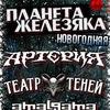 ДОП: 29.12 Артерия, Театр Теней и др. Клуб Театр