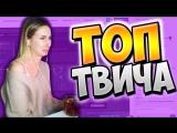 [Twitch WTF] Топ Клипы с Twitch | Папич Показал Червяка ? | Облилась Водой | Донат 10к | Лучшие Моменты Твича