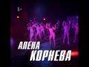 3 декабря Алена Корнева с шоу Настоящая