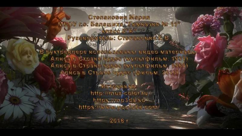 Буктрейлер 2А Гимназия № 11 Приключения Алисы в Стране Чудес Льюис Кэролл (Всероссийский Конкурс буктрейлеров Страна Читалия-2