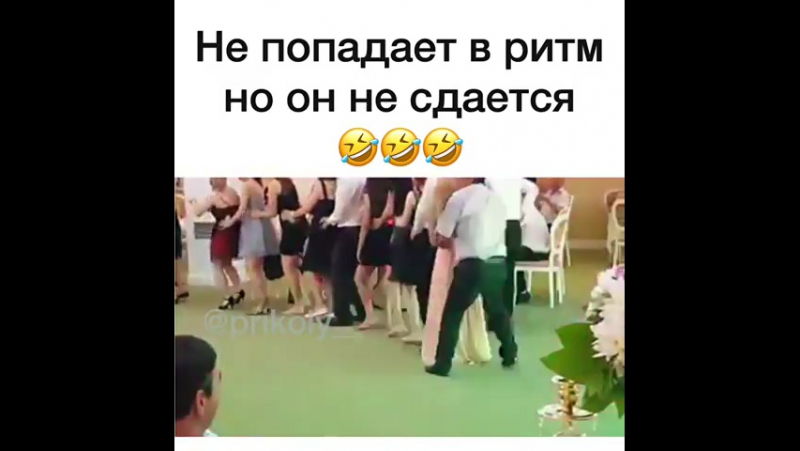 танец ненасытного мужчины))