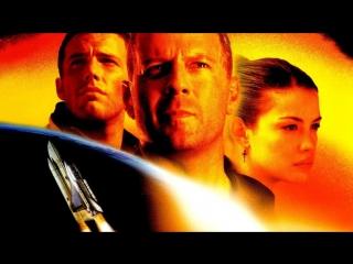 Армагеддон / Armageddon. 1998. Перевод А. Гаврилов
