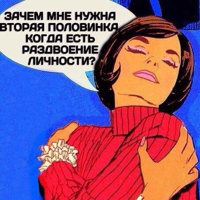 Надюник Крошит