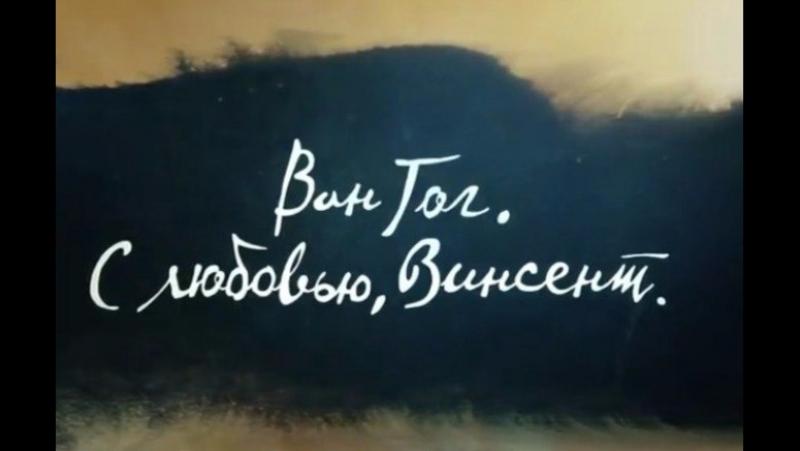 Ван Гог * С любовью, Винсент. Озвучка фильма.