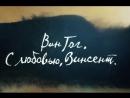 Ван Гог * С любовью Винсент Озвучка фильма