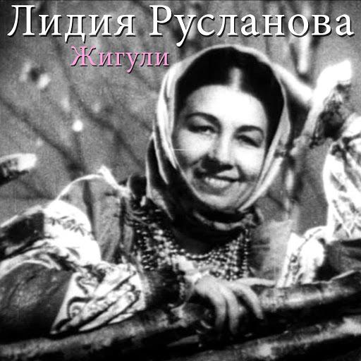 Лидия Русланова альбом Жигули