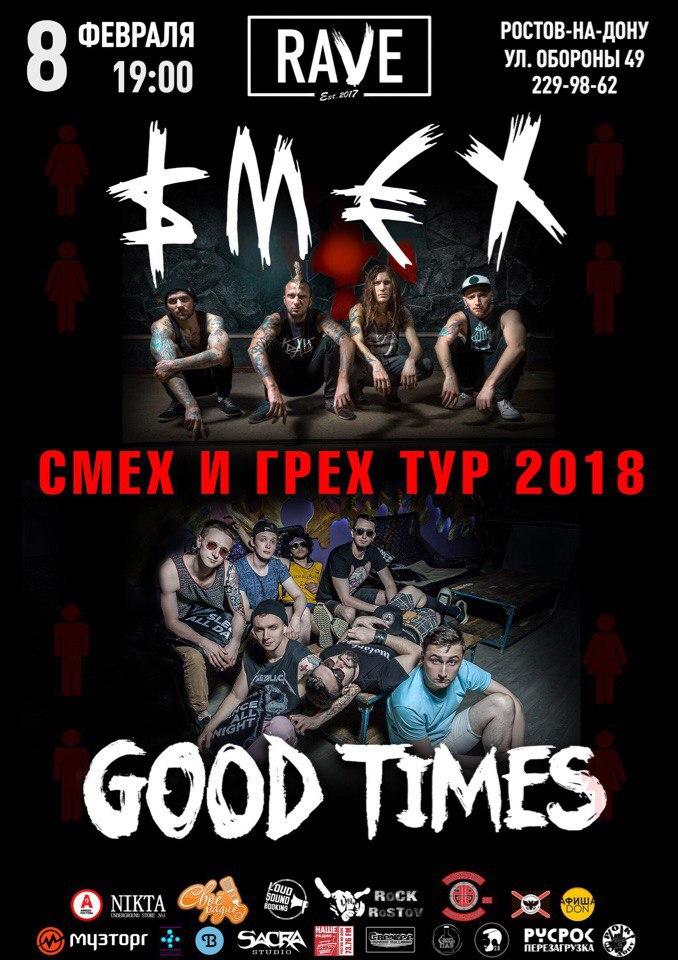 анонс концерта СМЕХ + GOOD TIMES