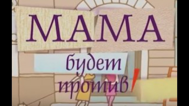 Мама будет против. 2014 Комедийная мелодрама фильм
