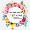 """Детский центр """"ОТКРЫТИЕ"""""""